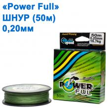 Шнур Power Ful 50м 0,20мм *