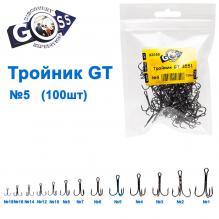 Тройник GT 3551 BN №5 (100шт)
