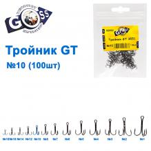 Тройник GT 3551 BN №10 (100шт)