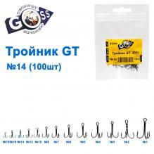 Тройник GT 3551 BN №14 (100шт)