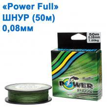 Шнур Power Ful 50м 0,08мм *