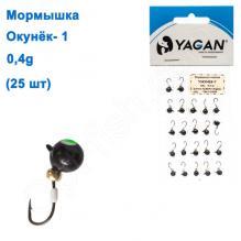 Мормышка Yagan Окунек-1 0,4g YM 0120004 (25шт)