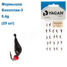 Мормышка Yagan Бокоплав-3 0,4g YB 0010002 (25шт)