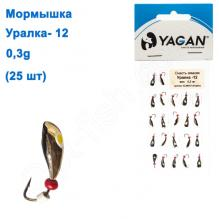 Мормышка Yagan Уралка-12 0,3g  (25шт)