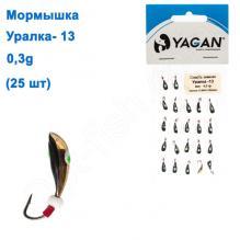 Мормышка Yagan Уралка-13 0,3g  (25шт)
