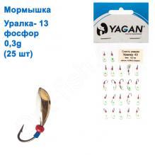 Мормышка Yagan Уралка-13 фосфор 0,2g (25шт)