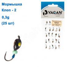 Мормышка Yagan Клоп-2 0,3g (25шт)