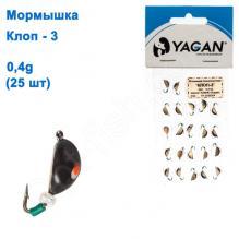 Мормышка Yagan Клоп-3 0,4g (25шт)