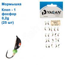 Мормышка Yagan Клоп-1 фосф 0,2g (25шт)