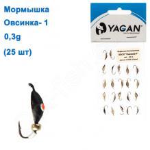 Мормышка Yagan Овсинка-1 0,3g (25шт)