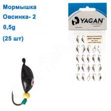 Мормышка Yagan Овсинка-2 0,5g (25шт)