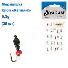 Мормышка Yagan Клоп Капля-2 0,3g (25шт)