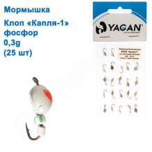 "Мормышка Yagan Клоп ""Капля-1"" фосфор 0,3g (25шт)"