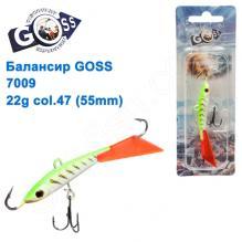Балансир Goss 7009 22g col. 47 (55mm)
