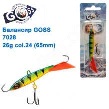 Балансир Goss 7028 26g col. 24 (65mm)