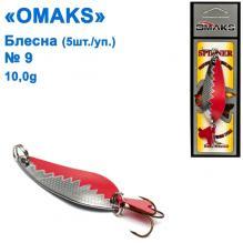 Блесна Omaks 10g col.036 № 9 (5шт)