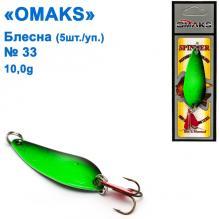 Блесна Omaks 10g col.039 № 33 (5шт)