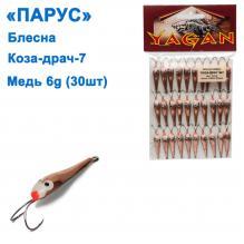 Блесна Парус Коза-драч №7 медь 6g (30шт)