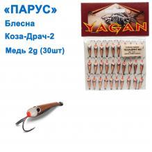 Блесна Парус Коза-драч №2 медь 2g (30шт)