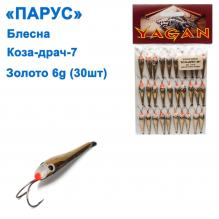 Блесна Парус Коза-драч №7 золото 6g (30шт)