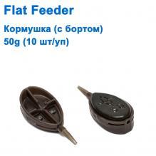 Кормушка Flat Feeder (с бортом) 50g