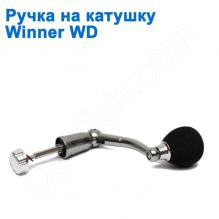 Ручка на катушку Winner WD