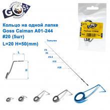 Кольцо на одной лапке Goss Caiman A01-244 #20 (5шт)
