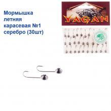 Мормышка летняя карасевая №1 серебро (30шт)