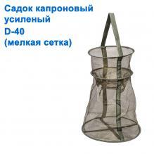 Садок капроновый усиленный D-40 (мелкая сетка)