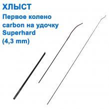 Хлыст (первое колено) carbon на удочку Superhard (4,3mm) *