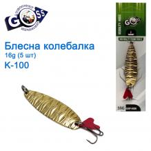 Блесна Goss колебалка K-100 16g (5шт) *