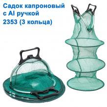 Садок капроновый с Al ручкой 2353 (3 кольца)
