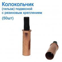 Колокольчик (гильза) подвесной с резиновым креплением (50шт)