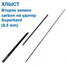 Хлыст (второе колено) carbon на удочку Superhard (8,5mm) *