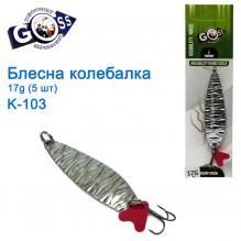 Блесна Goss колебалка K-103 17g (5шт) *