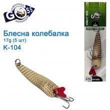 Блесна Goss колебалка K-104 17g (5шт) *