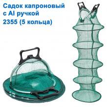 Садок капроновый с Al ручкой 2355 (5 колец)