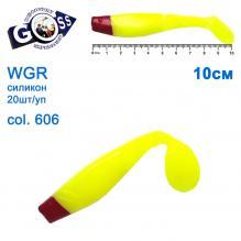 Силикон Goss WGR 10см col 606 (20шт)