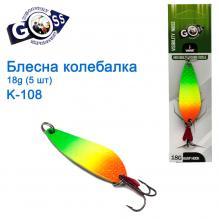 Блесна Goss колебалка K-108 18g (5шт) *