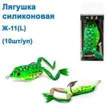 Лягушка силиконовая Ж-11 (L)*