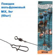 Поводок вольфрамовый mix 9кг (60шт) *