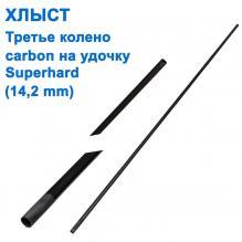 Хлыст (третье колено) carbon на удочку Superhard (14,2mm) *