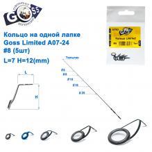 Кольцо на одной лапке Goss Limited A07-244 #8 (5шт)