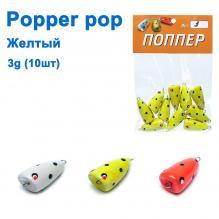 Popper pop желтый 3g (10шт)