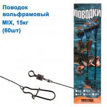 Поводок вольфрамовый mix 15кг (60шт) *