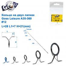 Кольцо на двух лапках Goss Lelsure A35-360 #12 (1шт)
