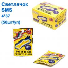 Светлячок SMS Power Fishing Light 4x37 NEW