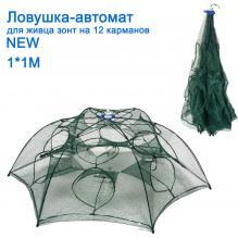 Ловушка-автомат для живца зонт на 12 карманов 1x1м NEW*