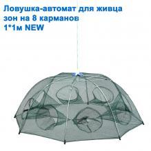 Ловушка-автомат для живца зонт на 8 карманов 1x1м NEW*