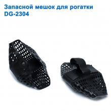 Запасной мешок для рогатки DG-2304